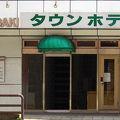 写真:ナガサキ タウンホテル