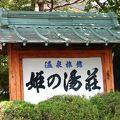写真:伊豆長岡温泉 貸切露天と色浴衣の宿 旅館 姫の湯荘