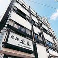 写真:米長旅館