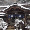 写真:奥飛騨温泉郷 薬師のゆ本陣