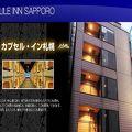 写真:カプセル・イン札幌