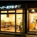 写真:スーパーホテル東京・赤羽