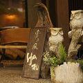 写真:湯谷温泉 湯の風 HAZU