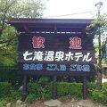 写真:七滝温泉ホテル