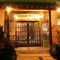 写真:草津温泉 中村屋旅館