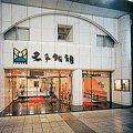 写真:天平旅館