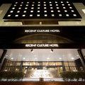 写真:リーセントカルチャーホテル