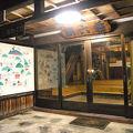 写真:下島温泉 朝六荘