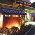 写真:須磨温泉 寿楼<兵庫県>