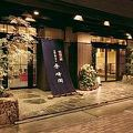 写真:京都五条 瞑想の湯 ホテル秀峰閣