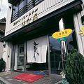 写真:賢島ファミリーホテル はな屋