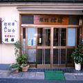 写真:佐藤旅館