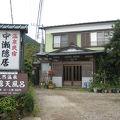 写真:温泉民宿 中瀬隠居