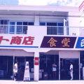 写真:民宿 マエザト <石垣島>