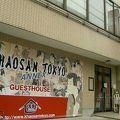 写真:カオサン東京ゲストハウス (アネックス店)
