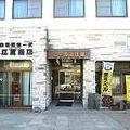 写真:ビジネスホテル 近江屋