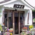 写真:水上温泉郷 まごころの宿 旅館 永楽荘