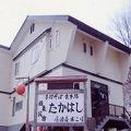 写真:北湯沢温泉 温泉民宿たかはし