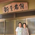 写真:別府温泉 新玉旅館