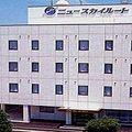 写真:ビジネスホテルニュースカイルート