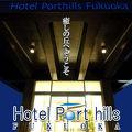 写真:ホテル ポートヒルズ福岡