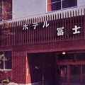 写真:ホテル冨士<高知県>