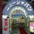 写真:くつろぎの湯の宿 ニュージャパン