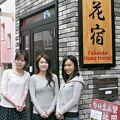 写真:Fukuoka Hana Hostel ‐福岡花宿‐