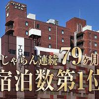 松本ツーリストホテル 写真