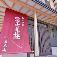 百沢温泉 和みの宿 富士見荘 写真