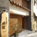 浅草ホテル旅籠 写真