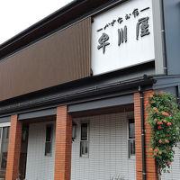 小さなお宿 早川屋 写真