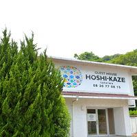 ゲストハウス HOSHI-KAZE tateiwa 写真