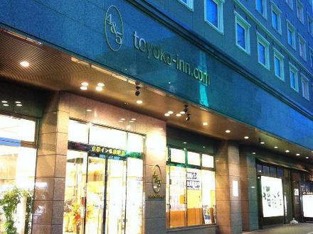 東横イン弘前駅前 写真