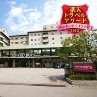 湯快リゾート 片山津温泉 NEW MARUYAホテル 写真