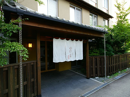 強羅にごりの湯宿 のうのう箱根 写真
