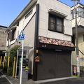 貸切民宿 KAMAKURA FINE house 写真
