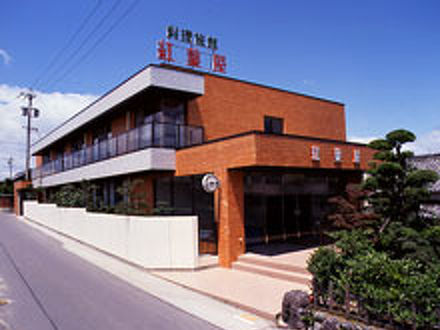 料理旅館 季(とき)と海の恵み 紅葉屋 写真