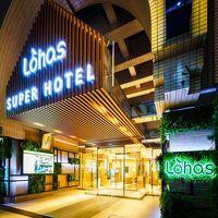 スーパーホテルLohas池袋駅北口 写真