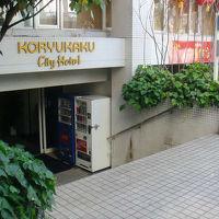 シティホテル甲隆閣 写真