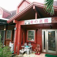 ペンション・喫茶 南の楽園 写真