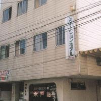 酒田ステーションホテル 写真