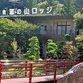 国民宿舎 湯の山ロッジ 写真