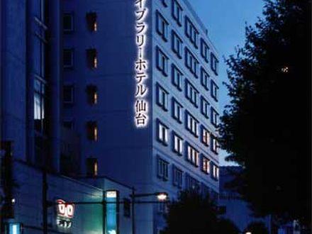 ライブラリーホテル仙台駅前 写真