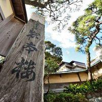 江ノ島 岩本楼本館 写真