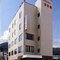 ビジネスホテル コスモ 写真