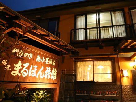 沢渡温泉 まるほん旅館 写真