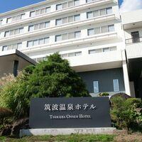 自家源泉を持つ隠れ宿 筑波温泉ホテル 写真
