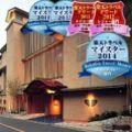 熱海温泉 月の栖 熱海聚楽ホテル 写真