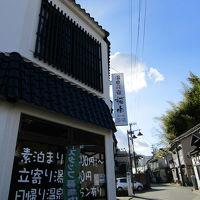 温泉民宿 桜由 写真